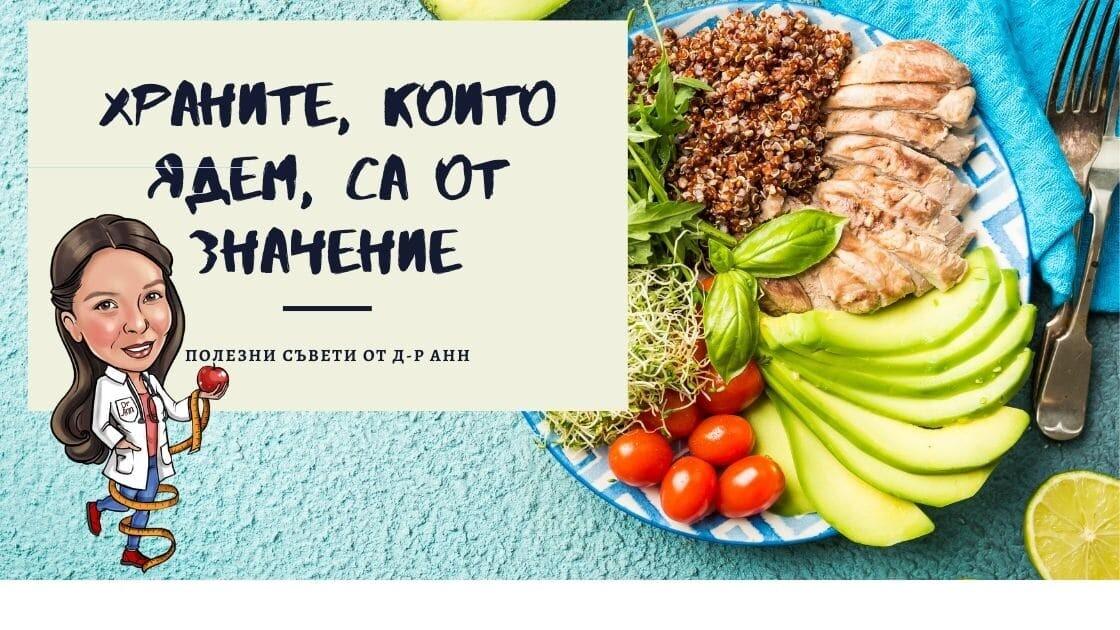 Храните, които ядем, имат значение за здравето