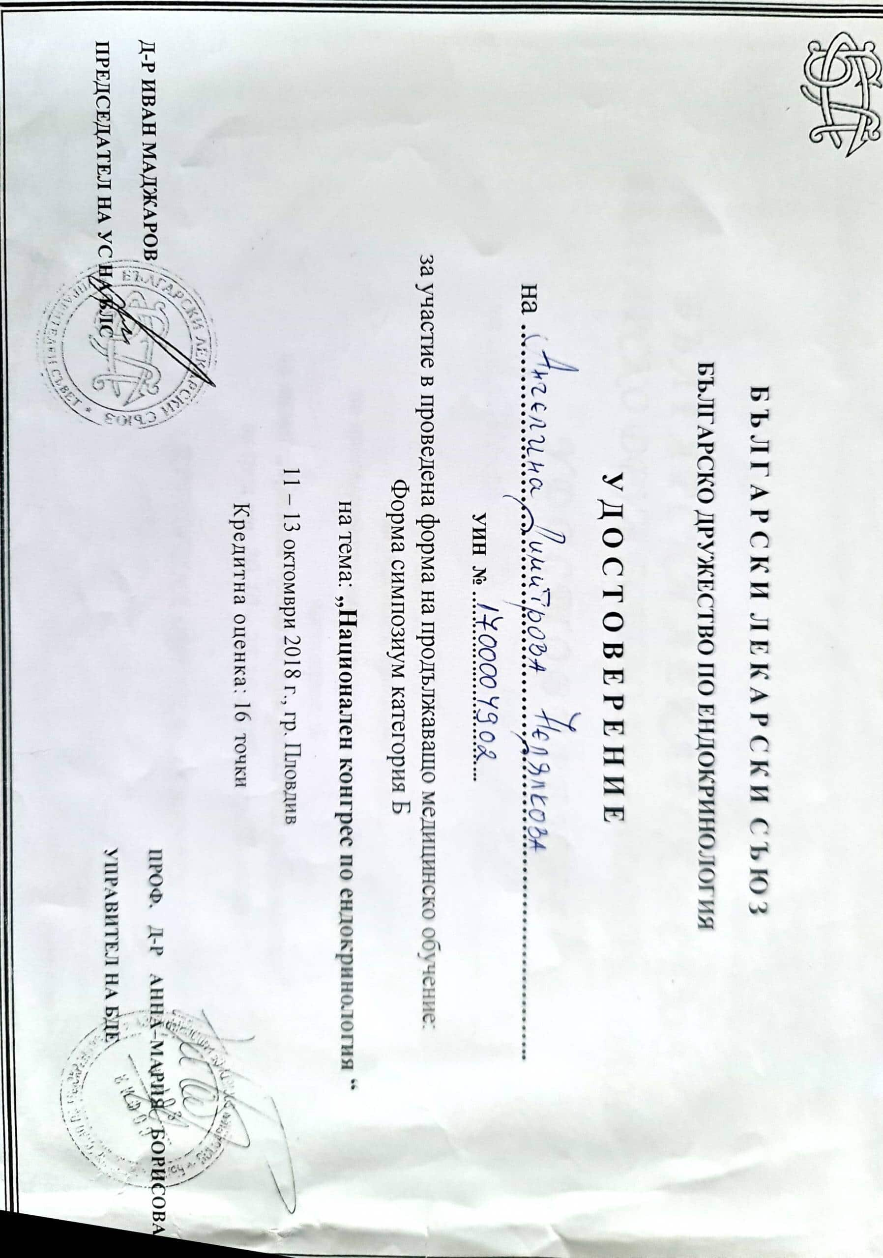 сертификат д-р Недялкова 5