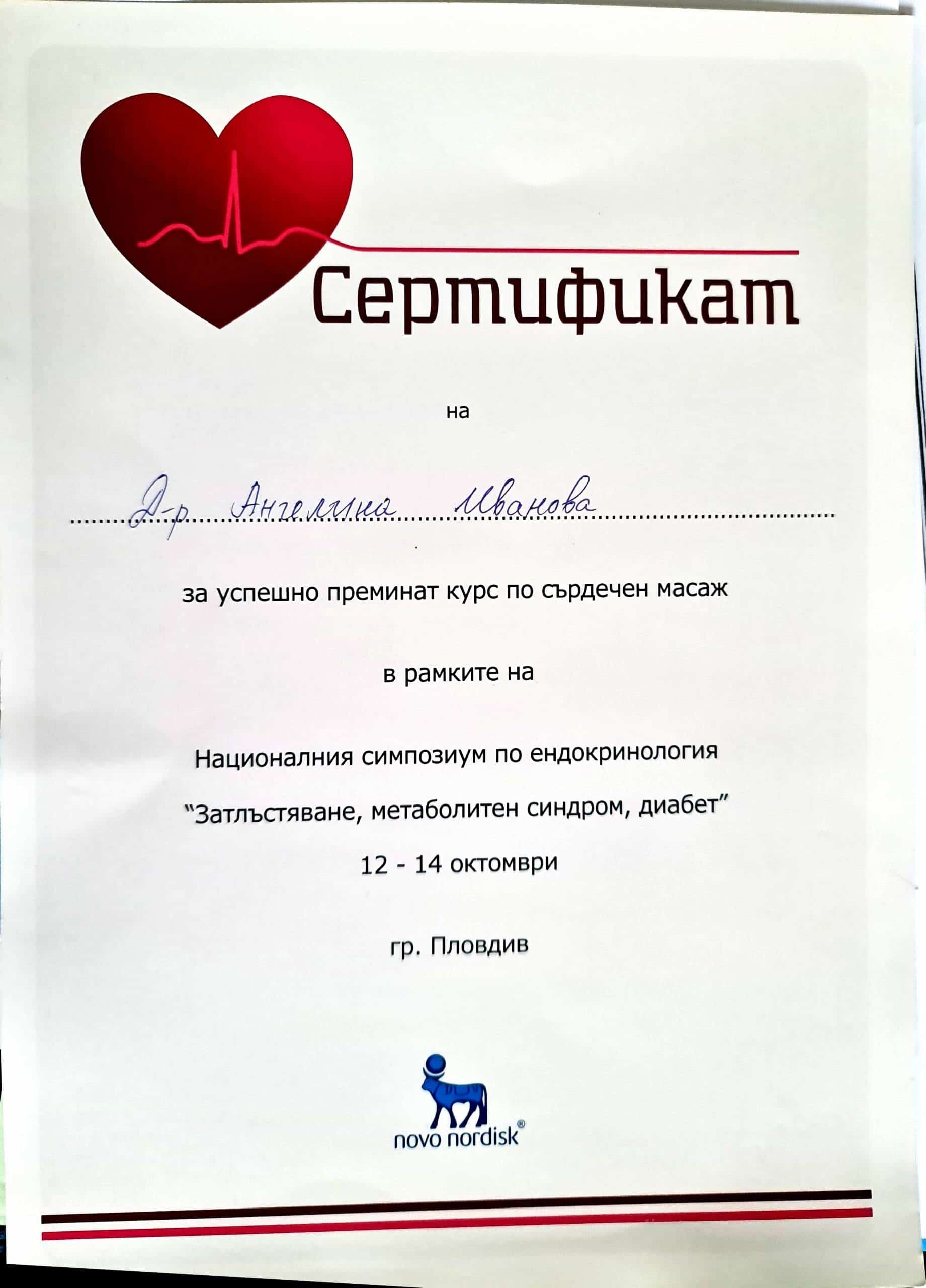 сертификат д-р Недялкова 6