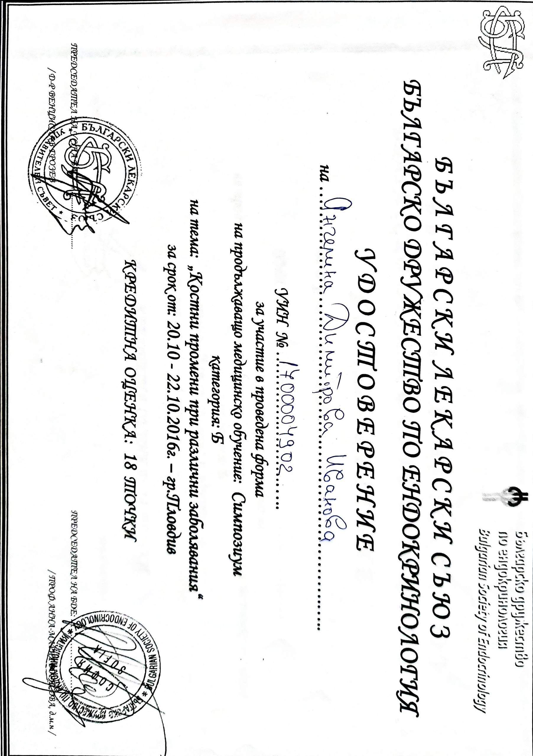 сертификат д-р Недялкова 7