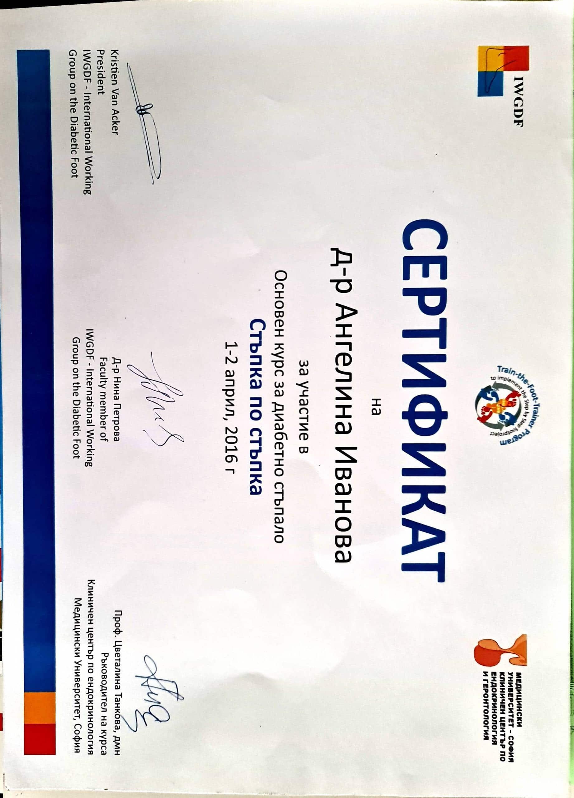 сиртификат д-р Недялкова